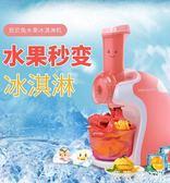 冰淇淋機兒童家用全自動DIY迷你小型冰激凌機 igo薇薇家飾