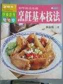 【書寶二手書T3/餐飲_YBY】烹飪基本技法_林淑珠著