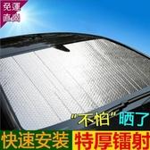 汽車遮陽簾 前擋車內汽車遮光墊防曬隔熱遮陽擋板遮擋簾擋風玻璃側車窗太陽擋鐳射