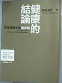 【書寶二手書T6/養生_JRF】健康的結論_劉滌昭, 新谷弘實
