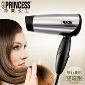 【現貨+贈面膜 國際電壓可摺疊】荷蘭公主 505104 Princess 靚系列旅行用雙電壓吹風機