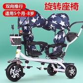 雙胞胎手推車三輪車兒童雙人座自行車嬰兒手推車1-8歲【奇趣小屋】