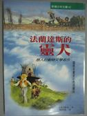 【書寶二手書T1/兒童文學_GBC】法蘭達斯的靈犬_薇達, 齊霞飛