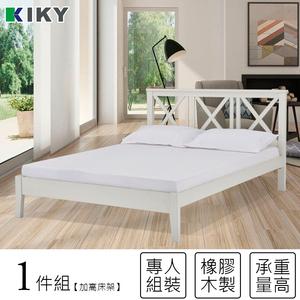 【KIKY】艾莉絲北歐風橡膠實木床架(高腳床架)白色