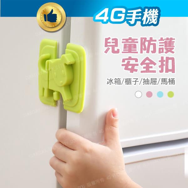 兒童居家防護 冰箱安全扣 抽屜 安全鎖 防開 狗狗 窗戶鎖 櫃子 安全扣鎖 抽屜鎖【4G手機】