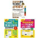 NEW TOEIC 7大題型:《拿滿分秘技》+《圖表解構》+《全新制多益TOEIC必考單字》【虛擬點讀筆版】