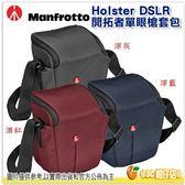 Manfrotto Holster DSLR 開拓者單眼槍套包 正成公司貨 相機包 槍套包 MB NX-H-IIGY MB NX-H-IIBU