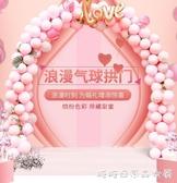 派對裝飾品-氣球拱門支架店鋪開業結婚禮兒童生日派對婚慶場景布置裝飾汽球門 糖糖日繫