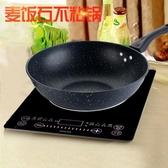 麥飯石家用炒鍋不黏不生銹鐵鍋燃氣灶電磁爐適用多功能平底鍋具
