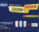 Chicco 居家安心-超強防疫Chicco 尿布處理器(異味密封)(三色可挑)+柔濕巾2包 1399元