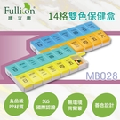 【Fullicon護立康】14格雙色保健盒 大藥盒