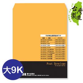 珠友 WA-60023 WANT 大9K黃牛皮信封/7入裝/12本入