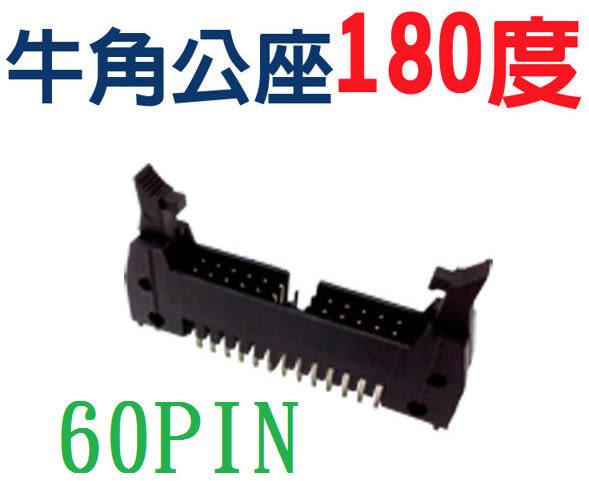 [ 中將3C ]  IDC連接頭  牛角公座180度  60PIN    (JI-N60P-A)