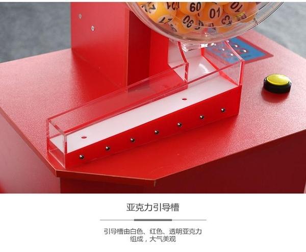 抽獎機 搖獎機模擬快三彩票超級大樂透電動乒乓球開盤搖號機抽獎道具 【美好時光】