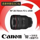佳能 CANON RF 28-70mm f/2 L USM (公司貨) 晶豪泰 高雄 RF標準 變焦鏡頭