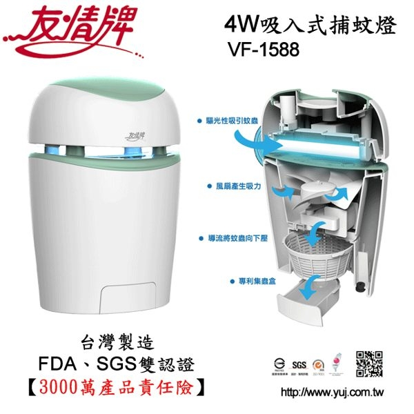 ◤採用飛利浦原廠燈管◢ 友情牌 輕巧型吸入式捕蚊燈 VF-1588
