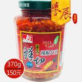 【譽展蜜餞】手工鮮切辣椒大王 370g/150元