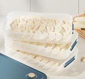 餃子盒 餃子盒多層餛飩收納盒冰箱冷凍放餃子專用托盤雞蛋保鮮盒子【快速出貨八折下殺】