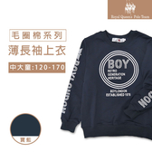 寶藍色毛圈棉T 薄長袖上衣 [13081] RQ POLO 秋冬款 中大童120-170碼 換季必備