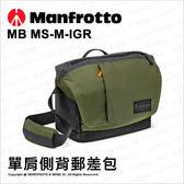 Manfrotto 曼富圖 Street MB MS-M-IGR 單肩側背郵差包 相機包 公司貨 ★24期0利率★ 薪創