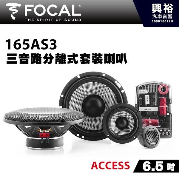 【FOCAL】ACCESS系列 6.5吋三音路分離式套裝喇叭165AS3*法國原裝公司貨