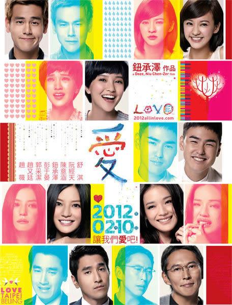 愛 LOVE 單碟版 DVD   (購潮8)