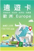 遠傳卡 歐洲15日1GB上網流量 超優惠