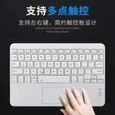iPad鍵盤 超薄手機平板藍芽鍵盤通用安卓蘋果平板筆電電腦觸摸面板觸控鍵XC