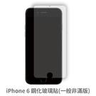 iPhone 6 鋼化玻璃貼(一般非滿版)保護貼 玻璃貼 抗防爆 鋼化玻璃膜 螢幕保護貼