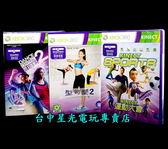【XB360原版片 熱血爆汗組】XBOX 360 型可塑2+舞動全身2+運動大會【Kinect專用】台中星光電玩