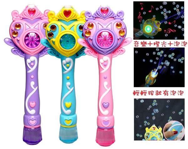 *幼之圓*酷炫泡泡魔法棒~魔法棒造型泡泡機~有音樂會唱歌的可愛泡泡魔法棒~