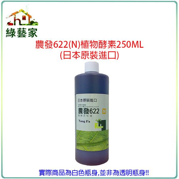 【綠藝家】農發622(N)植物酵素250ML(日本原裝進口)葉菜類及觀賞植物專用之植物酵素