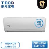 [TECO 東元]6-7坪 ZR系列 雅適變頻R410A冷專空調 MS36IC-ZR/MA36IC-ZR