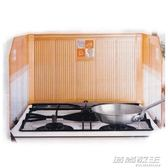 日本東洋鋁雙灶臺擋油板廚房灶臺防油濺兩面延伸型鋁泊擋板     時尚教主