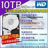 監視器 監控專用硬碟 10TB WD 3.5吋 10000G SATA 24 小時錄影超耐用 DVR硬碟 10T 台灣安防