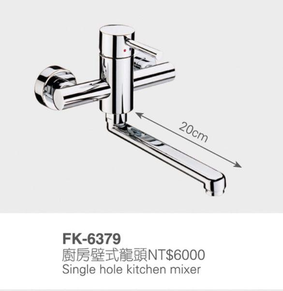 【甄禾家電】廚房壁式龍頭 h6379健康無毒水龍頭 台灣製造外銷 日本軸心頂級龍頭65折