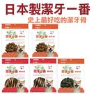 日本潔牙一番 犬用潔牙骨 230g 五種品項共10款選項 消除口腔異味讓愛犬更加健康