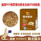 【上達糧業】澳洲sunrice  陽光糙米(150g/盒) 澳洲米食專家/無麩質/無農藥/無重金屬/非基因改造