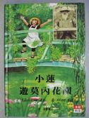 【書寶二手書T1/少年童書_QOM】小蓮遊莫內花園_漢聲