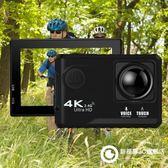 4K高清防水運動攝像機潛水下照相機迷你旅游旅行航拍攝像頭盔攝影