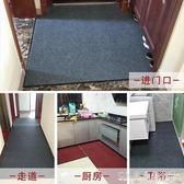 地墊門墊進門走廊地毯廚房防滑腳墊門廳可裁剪大門口入門家用吸水『CR水晶鞋坊』YXS