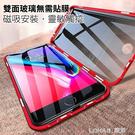 【防偷窺雙面玻璃】蘋果8plus手機殼全包防摔iPhone7plus透明網紅磁吸 樂活生活館