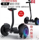 平衡車鋰享智慧電動平衡車雙輪成人代步車兩輪兒童體感思維車帶扶桿越野LX春季特賣