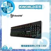 KWORLD 廣寰 C400星際幻彩版電競機械鍵盤
