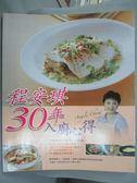 【書寶二手書T6/餐飲_YHH】程安琪30年入廚心得_程安琪