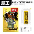 WEKOME魔王6D遊戲膜 iphone 12/proMax 磨砂鋼化膜 霧面螢幕保護貼 帶貼膜神器 貼膜大師一秒貼膜