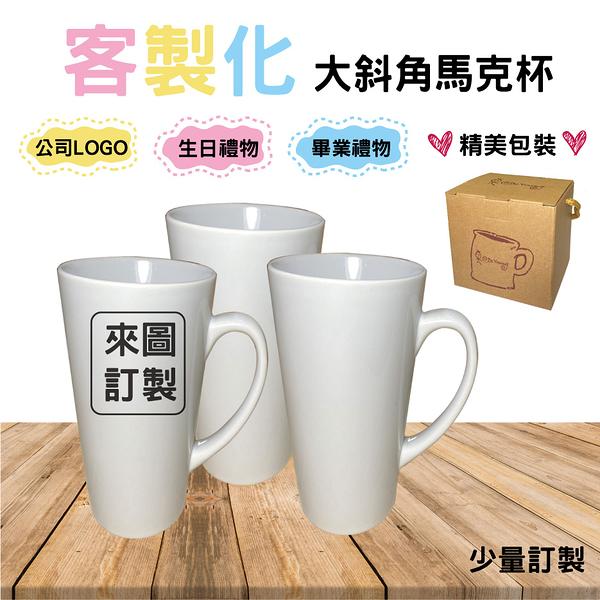 客製化商品-斜角杯(大) 可印製各種圖面、紀念照