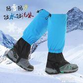 雪套戶外登山防雪鞋套徒步沙漠防沙鞋套男女兒童滑雪防水護腿腳套 歐韓時代
