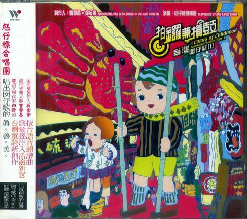 台灣囡仔歌 1 拍鑼兼摃鼓 CD (音樂影片購)