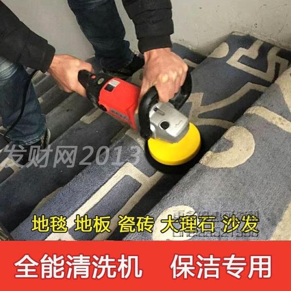 地毯清洗機家用小型刷地機酒店洗地毯機器沙發瓷磚洗地機清潔機 每日特惠NMS
